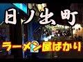 【裏風俗街】京急日ノ出町駅周辺を徘徊するわよ。その2 Yokohama Koganetyo Tyonnom…