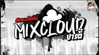 #เพลงฮิตจัด2021 Mixcloud ปาร์ตี้   รวมเพลงมันส์ๆ   By ดีเจภูมินทร์ screenshot 1