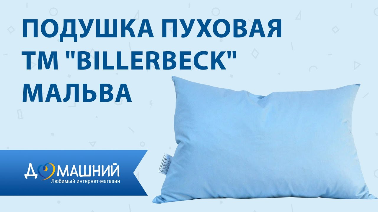 Интернет-магазин «домашний стиль». Антиаллергенные подушки. Скидки до 20%. Самые низкие цены в украине.