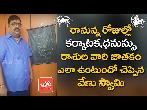 జాతకం చెప్పిన వేణు స్వామి | Venu Swamy Astrology 2017 About Cancer and Sagittarius Signs | YOYO TV