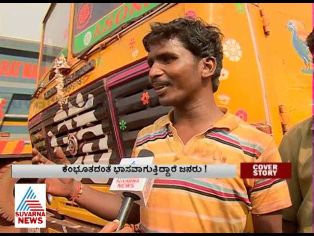 Mining Effect On Common People At Bellary Cover Story Part1