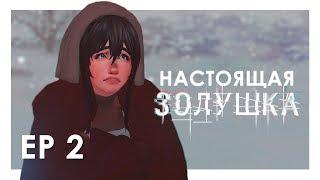🔴 Настоящая Золушка / 2 / The Sims 4