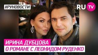 Ирина Дубцова о романе с Леонидом Руденко