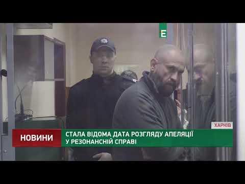 Espreso.TV: Стала відома дата розгляду апеляції у резонансній справі