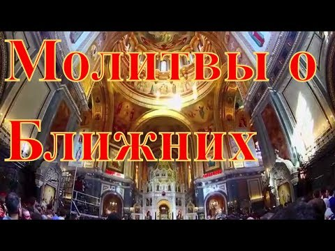 Православные Молитвы о Ближних.