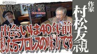 YouTube動画:【村松友視Part1】水道橋博士との出会いは40年前!間に合ったふたり/猪木アリ戦から45年後の奇跡/奇人?天才?ターザン山本/古舘伊知郎アナの性【私、プロレスの味方です】