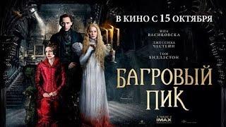 Багровый Пик - Русский HD Трейлер 2015