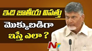 AP CM Chandrababu Press Meet Over Kerala Flood Distress Relief Funds | Amaravathi | NTV