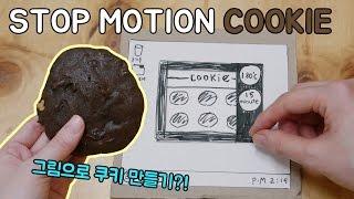 [몽브셰] 그림으로 요리하기?!스톱모션 쿠키 만들기!(STOP MOTION : COOKIE)