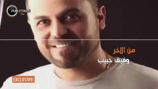 وفيق حبيب من الآخر wafeek habib mn al akher 2016