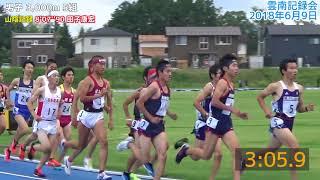 【雲南記録会2018】『6月』男子 3,000m 5組
