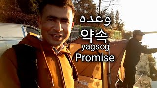 My Promise | South Korea | Mudassar Saddique | Village Food Secrets