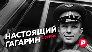 Yuriy Gagarin, the first man in space. Part two