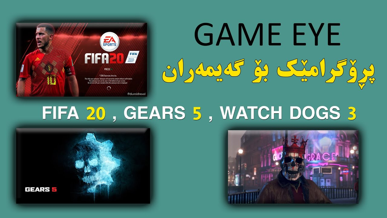 GAME EYE - 01 | یاری فیفا ٢٠ توشی شۆکت دەکات