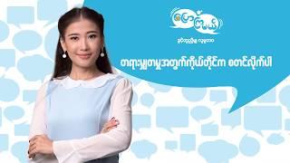 Pyaw Kya Mal Conversation on Justices_key visuals