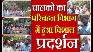 सैकड़ों चालकों ने किया दिल्ली परिवहन विभाग का घेराव।। किराए बढ़ोतरी को लेकर हुआ प्रदर्शन।।