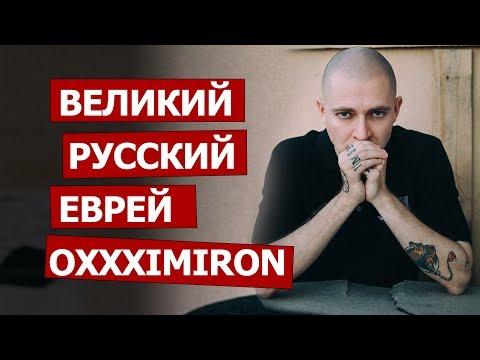 Великий русский еврей Oxxxymiron