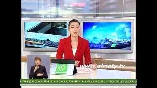Бюро находок в Алматы