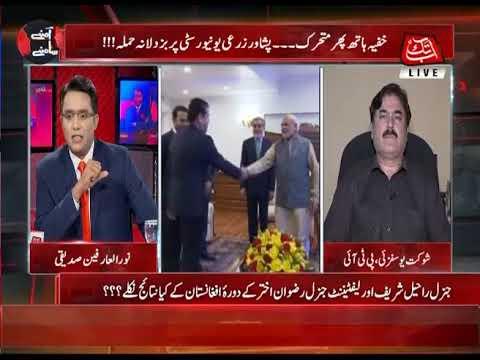 Amnay Samnay With Noor-Ul-Arfeen   02 December 2017   Abb Tak News