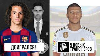 ГЕНДУЗИ ОБОРЗЕЛ и уходит в Барселону План Реала по покупке Мбаппе Новости Футбола
