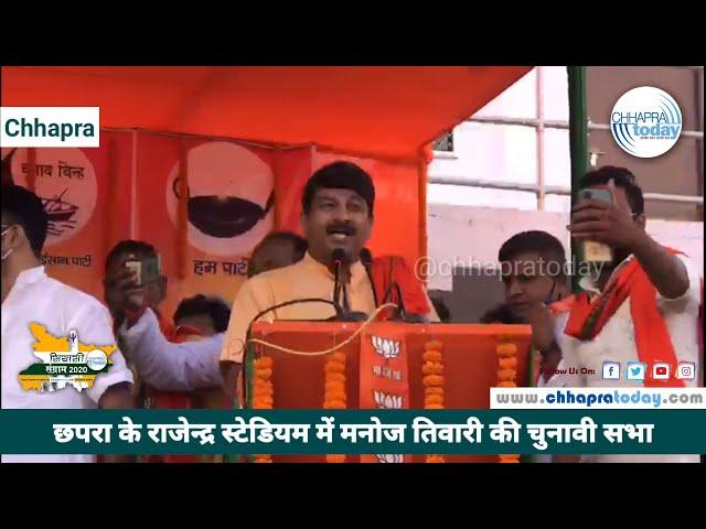 Bihar Election 2020 छपरा के राजेन्द्र स्टेडियम में मनोज तिवारी की चुनावी सभा