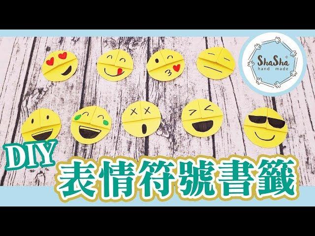 【莎莎瘋手作】搭配表情符號電影自己也能出周邊? DIY表情符號書籤 Easy Emoji DIY Bookmark Corners