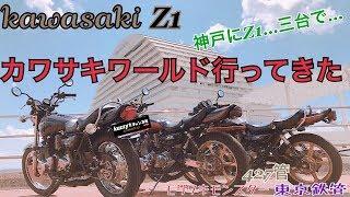 トーキョー鉄管マフラー音❕シビれる♬ カワサキワールドにZ1 3台で行って来ました‼️/Kawasaki Z1 旧車【モトブログ】motovlog