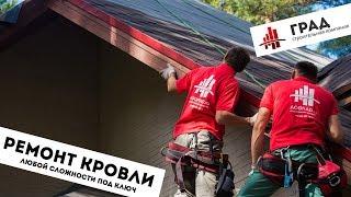 Ремонт мягкой кровли частного дома в Москве и области