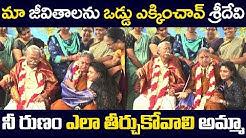 మా జీవితాలను ఒడ్డు ఎక్కించావ్ శ్రీదేవి నీ రుణం ఎలా తీర్చుకోవాలి శ్రీదేవి  | Part-3 | Sridevi Helping