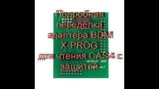 Переделка BDM адаптера X-PROG для чтения блоков BMW CAS 4 с защитой