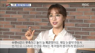 [Section TV] 섹션 TV - Im hyeonju announcer wears glasses 20180416