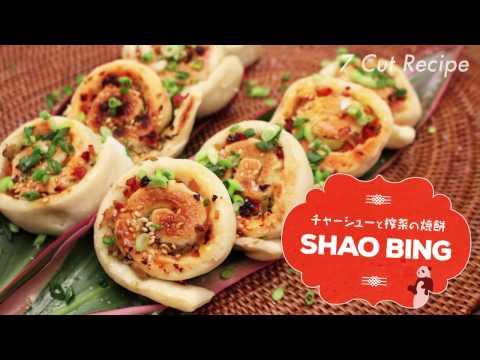 7 Cut Recipe:【 Shaobing 】チャーシューとザーサイの焼餅(シャオピン)