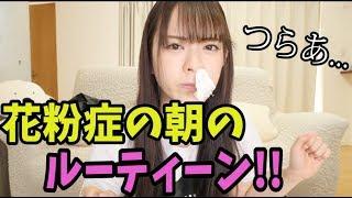 花粉症の朝のルーティーン!!!