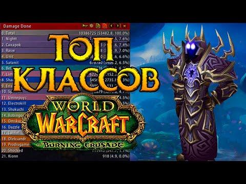 Все о классах World of Warcraft: Burning Crusade