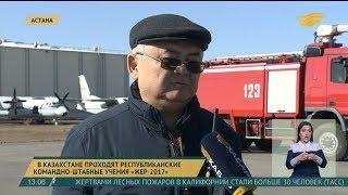 В Казахстане проходят Республиканские командно-штабные учения