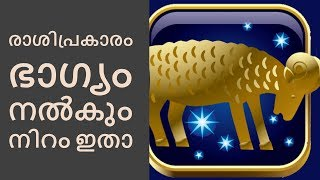 Lucky Color and number based on Zodiac Sign||രാശിപ്രകാരം ഭാഗ്യം നല്...
