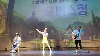 21.02.06 에버랜드 동요버스킹 (레니의대모험 공연…