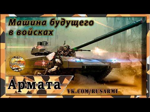 Новый танк 'Армата'