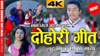 Abhishek Acharya New Song 2075/Mutu Bhitra/मुटु भित्र /By Abhishek And Asmita Acharya Ft Kriti/Sujan