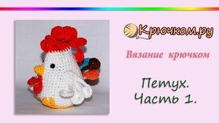 Как связать петуха крючком. Игрушка петух крючком. Часть 1 (Crochet. Chicken. Part 1)