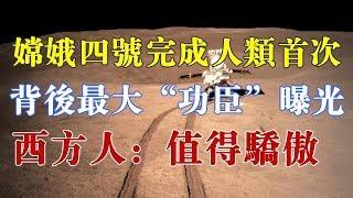 """嫦娥四号完成人类首次,背后最大""""功臣""""曝光,西方人:值得骄傲 【一号哨所】"""