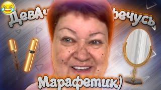 МАМА ОТЛИЧНИКА ДЕЛАЕТ МАКИЯЖ ДЕВАЧКИ МАРАФЕЧУСЬ 0