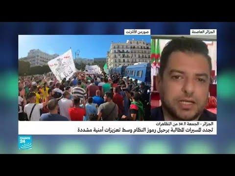 ما اللافت في مظاهرات الجمعة الـ34 من الحراك الشعبي الجزائري؟  - 11:56-2019 / 10 / 14