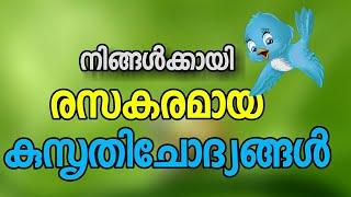 Kusruthi chodhyangal , malayalam funny riddles, malayalam funny questions