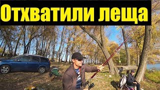 ЛЕЩ ПОШЕЛ! Рыбалка . Ловим леща на фидер