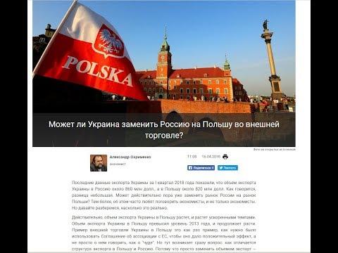 Может ли Польша заменить Украине Россию во внешней торговле