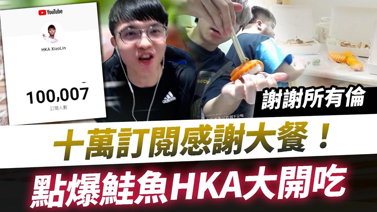 【HKA小霖】十萬訂閱爆吃大餐!鮭魚點起來全隊都來慶祝!謝謝大家支持!【傳說對決】