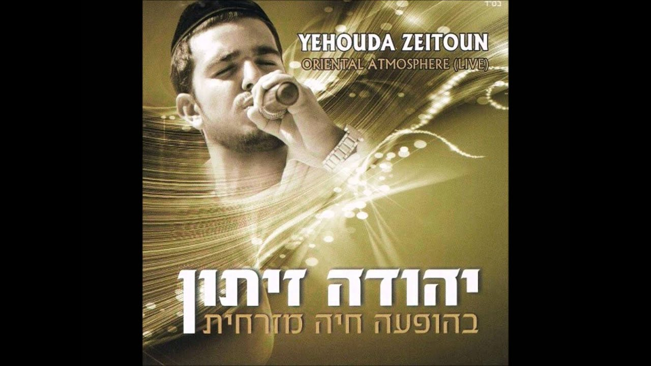 יהודה זיתון - שמח חלק 1 Yehouda Zeitoun - Sameach Part