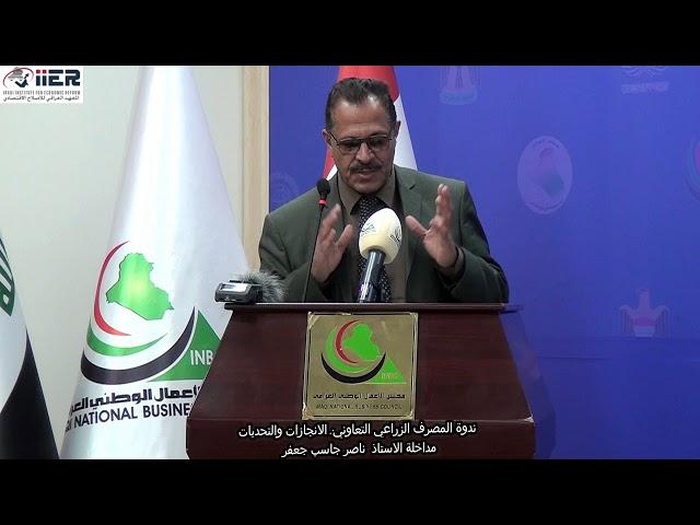 ندوة المصرف الزراعي2018/3/31 مداخلة استاذ ناصر جاسب جعفر