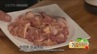 Китайская кухня 04/06/2018 Острая курица